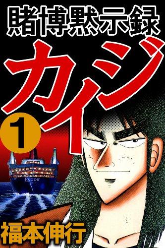 カジノ・ギャンブルがテーマのおすすめマンガ4選!